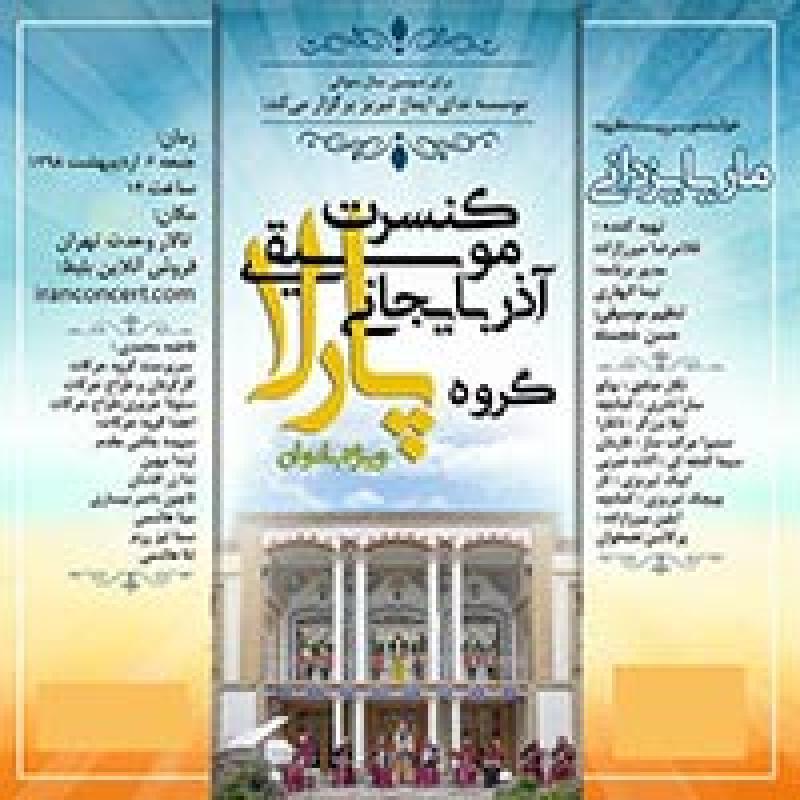 کنسرت گروه آذربایجانی پارلا (ویژه بانوان) ؛تهران - اردیبهشت 98