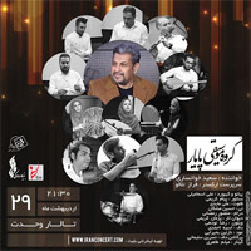 کنسرت سعید خوانساری ؛تهران - اردیبهشت 98