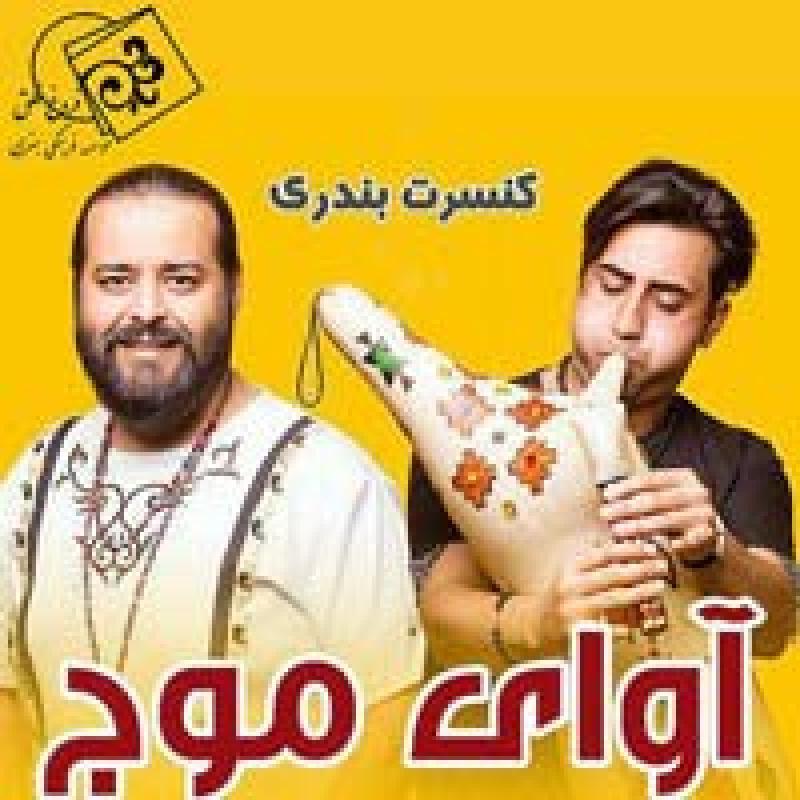 کنسرت بندری گروه آوای موج ؛تهران - اردیبهشت 98
