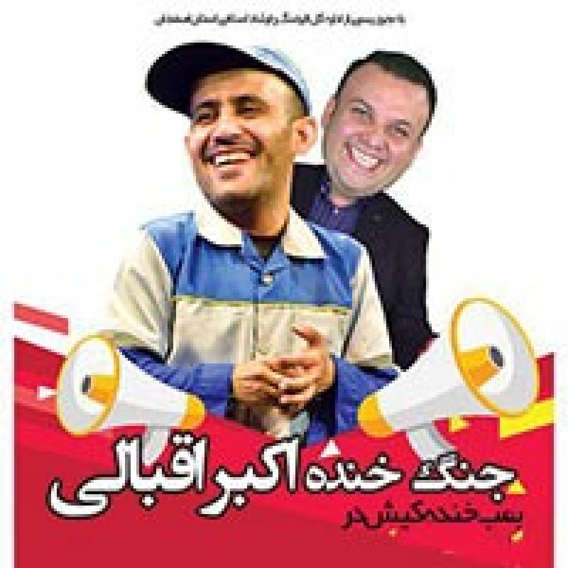 کنسرت خنده اکبر اقبالی ؛اصفهان - اردیبهشت 98