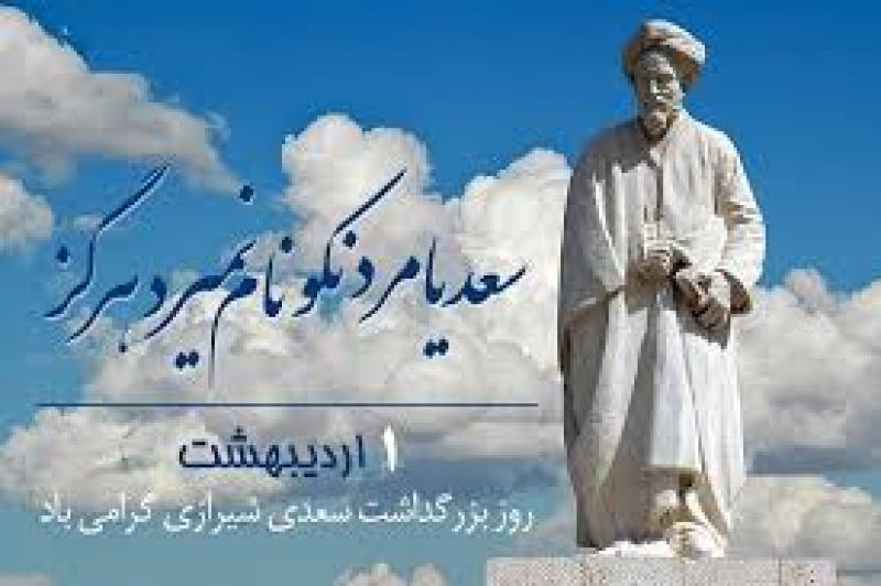 روز بزرگداشت سعدی اردیبهشت 98