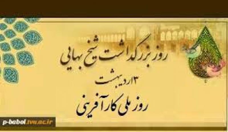 روزبزرگداشت شیخ بهایی روزملی کارآفرینی اردیبهشت 98