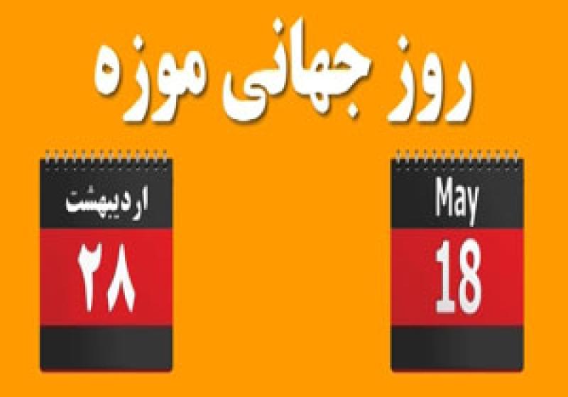 روز جهانی موزه و میراث فرهنگی [ 18 May ] - اردیبهشت 98