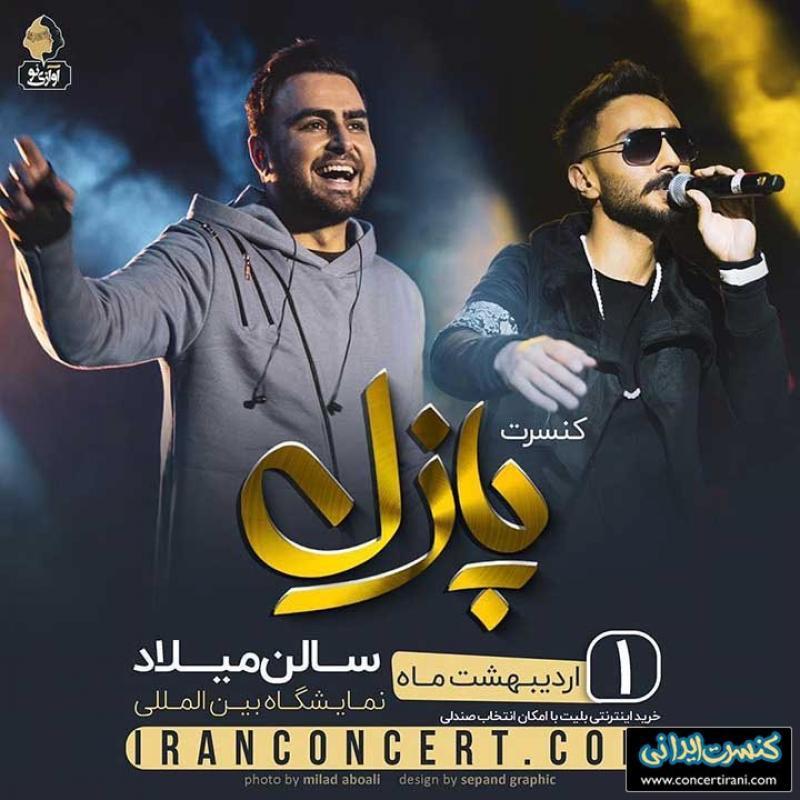 کنسرت پازل بند ؛تهران - اردیبهشت 98