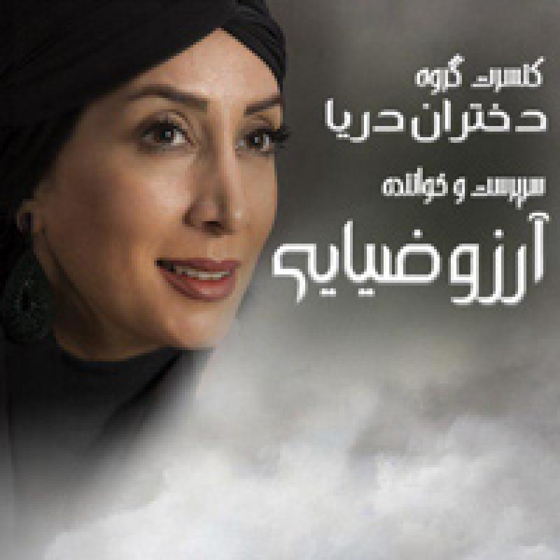 کنسرت گروه دختران دریا (ویژه بانوان) ؛تهران - اردیبهشت 98