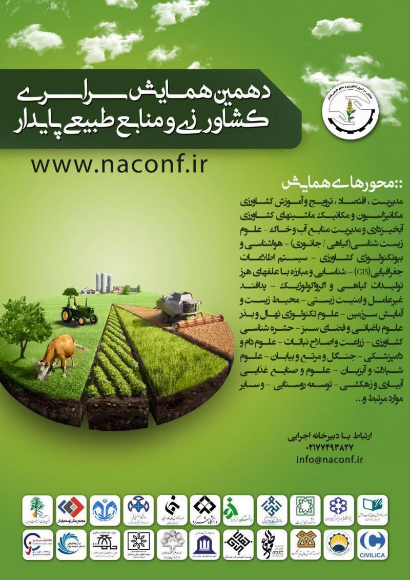 همایش کشاورزی و منابع طبیعی پایدار ؛تهران - تیر  98