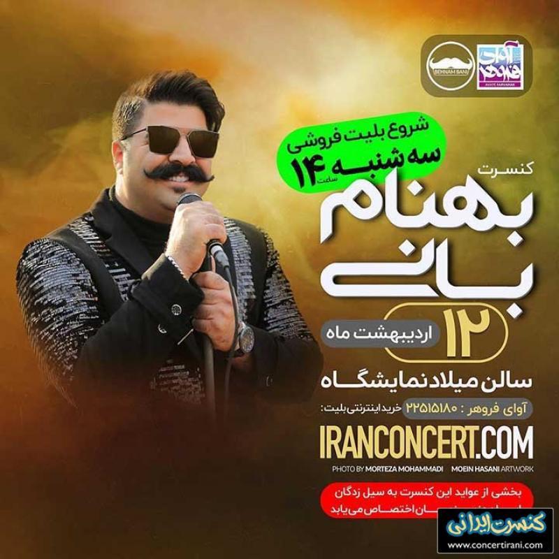 کنسرت بهنام بانی؛ تهران - اردیبهشت 98