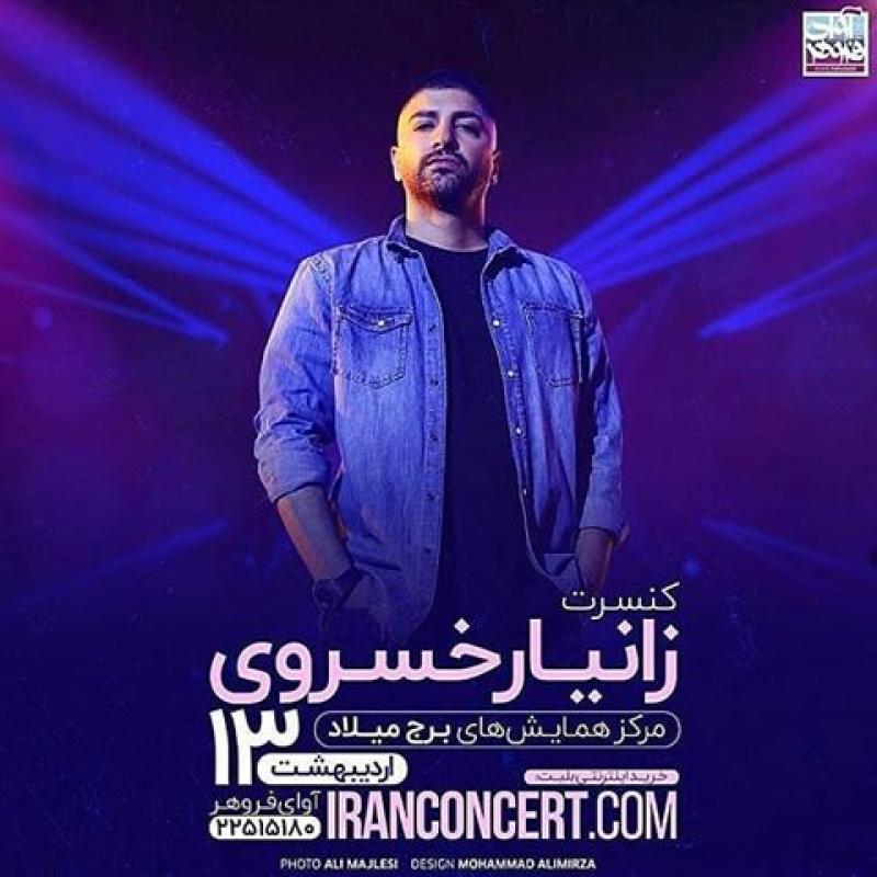 کنسرت زانیار خسروی ؛ تهران - اردیبهشت 98