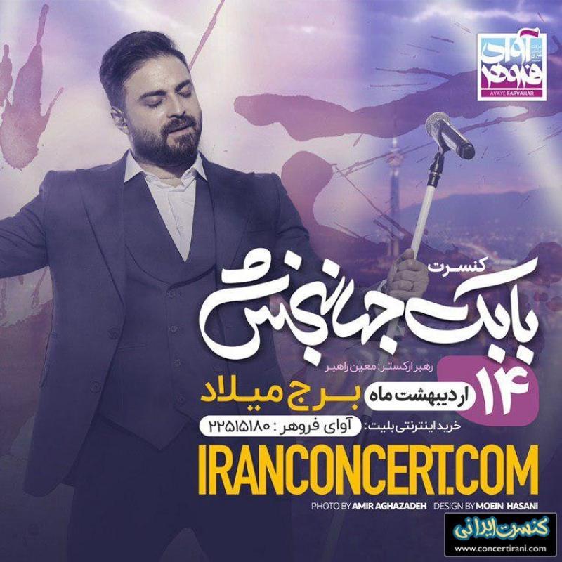 کنسرت بابک جهانبخش ؛ تهران - اردیبهشت 98