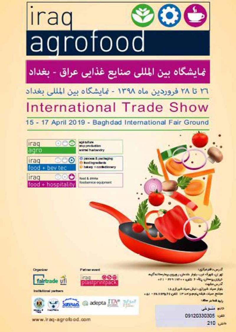 نمایشگاه صنایع غذایی بغداد ؛عراق 2019 - فروردین 98