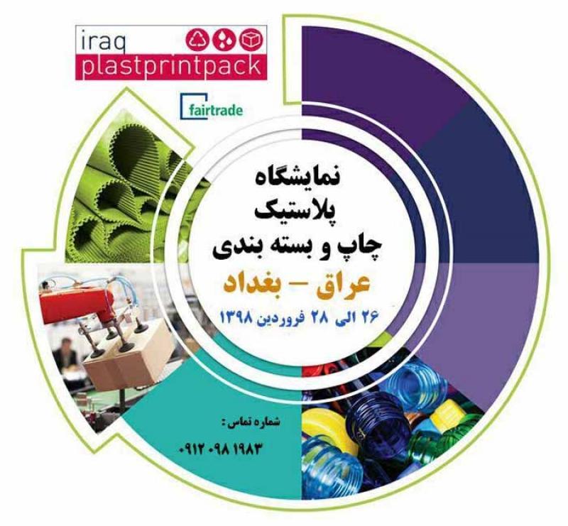 نمایشگاه پلاستیک، چاپ و بسته بندی  بغداد؛عراق 2019 - فروردین 98