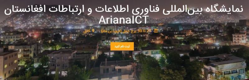 نمایشگاه بین المللی فناوری اطلاعات و ارتباطات , کابل؛افغانستان 2019 - فروردین 98
