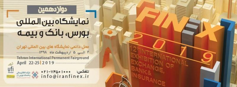 نمایشگاه بین المللی بورس، بانک و بیمه ؛ تهران - اردیبهشت 98