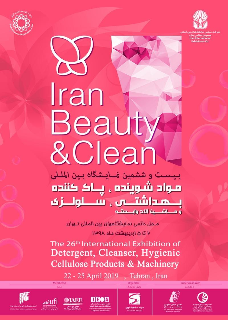 نمایشگاه مواد شوینده، پاک کننده، بهداشتی، سلولزی و ماشین آلات وابسته ؛ تهران - اردیبهشت 98