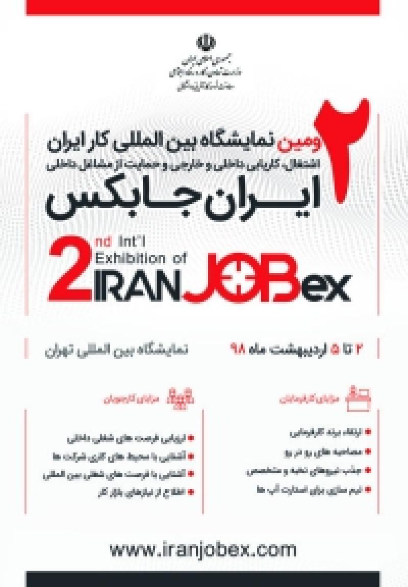 نمایشگاه اشتغال، کاریابی داخلی و بین المللی و حمایت از مشاغل داخلی ؛تهران - اردیبهشت 98