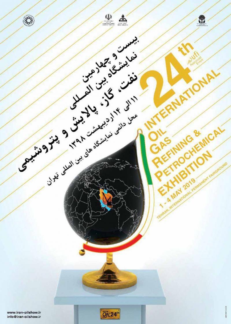 نمایشگاه نفت، گاز، پالایش و پتروشیمی ؛ تهران - اردیبهشت 98