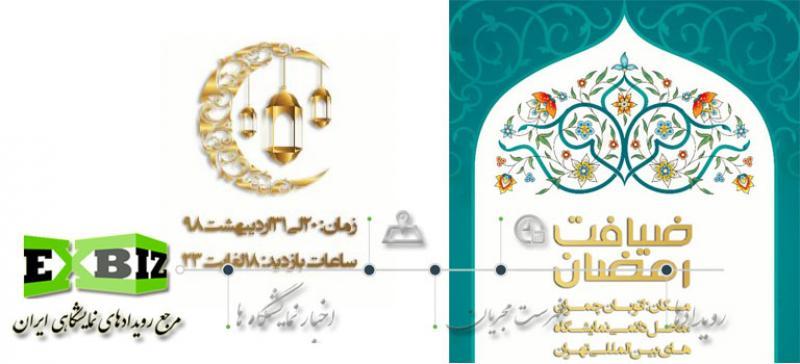 جشنواره ضیافت رمضان ؛تهران - اردیبهشت 98