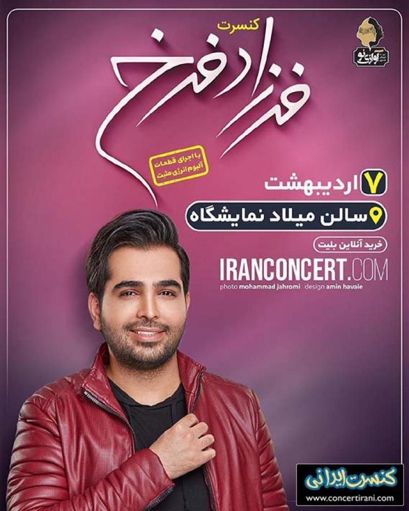 کنسرت فرزاد فرخ ؛ تهران - اردیبهشت 98
