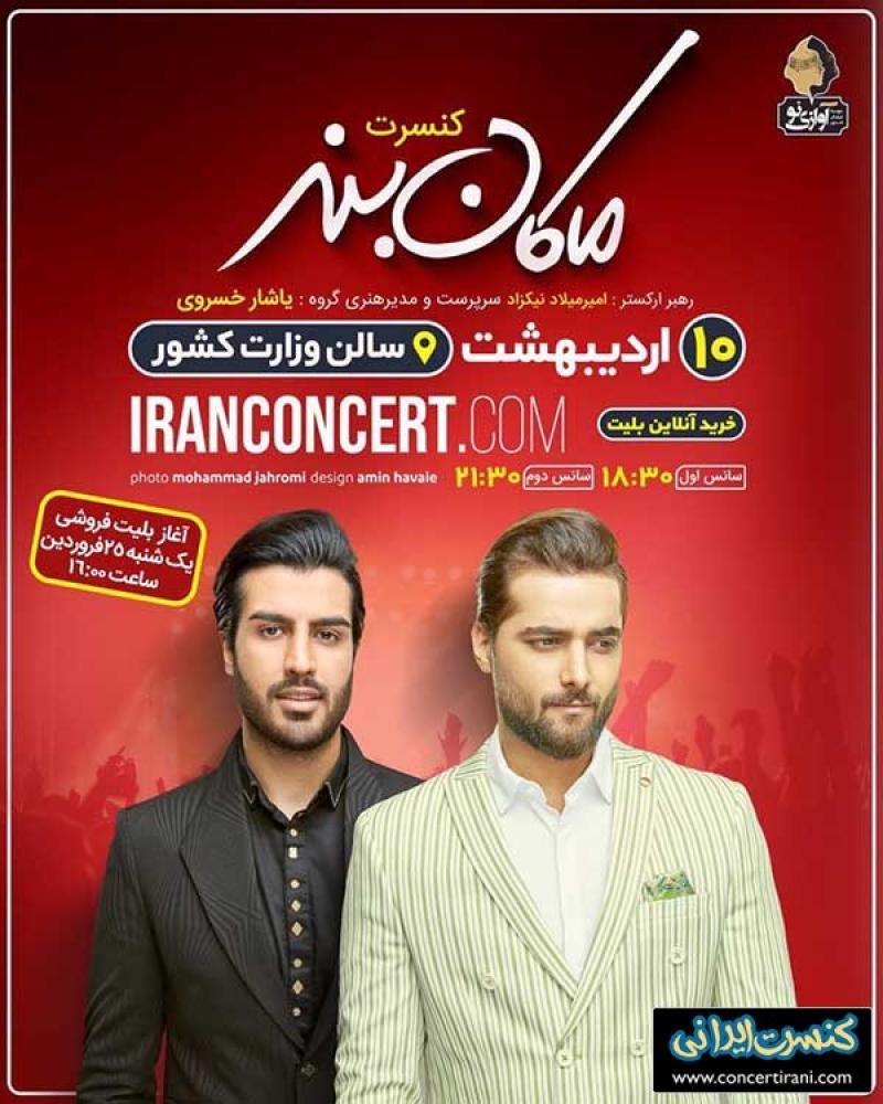 کنسرت ماکان بند ؛ تهران - اردیبهشت 98