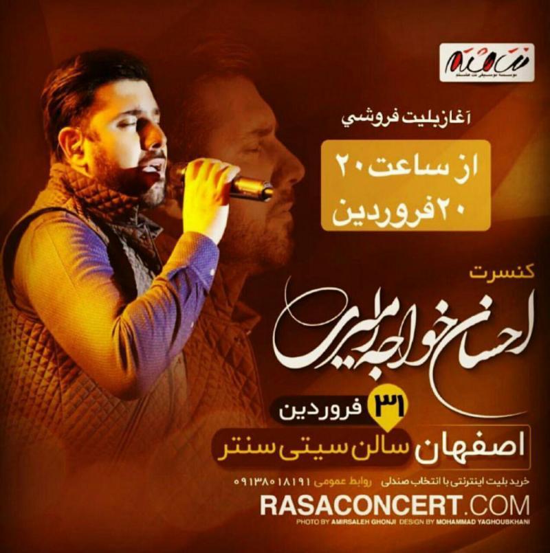 کنسرت احسان خواجه امیری؛ اصفهان - فروردین 98