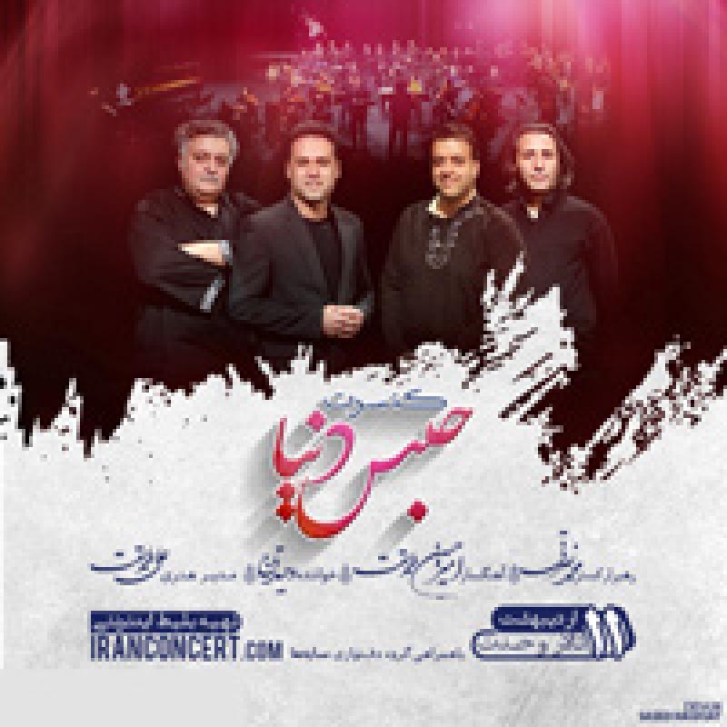 کنسرت گروه طریقت ؛تهران - اردیبهشت 98