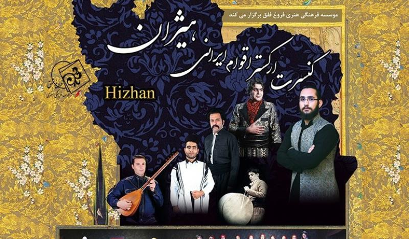 کنسرت ارکستر هیژان ؛تهران - اردیبهشت 98