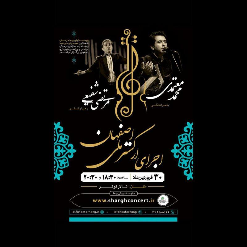 کنسرت محمد معتمدی ؛اصفهان - فروردین 98