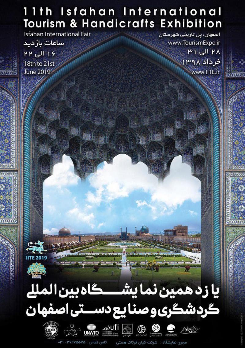 نمایشگاه بین المللی گردشگری و صنایع دستی ؛اصفهان - خرداد98