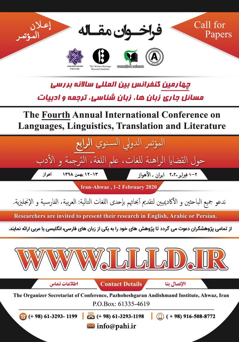 کنفرانس بررسی مسائل جاری زبان ها، زبان شناسی، ترجمه و ادبیات ؛ اهواز - بهمن 98