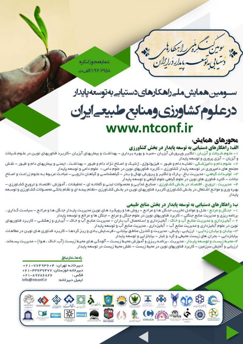 همایش راهکارهای دستیابی به توسعه پایدار در علوم کشاورزی و منابع طبیعی ایران ؛تهران - اردیبهشت 98
