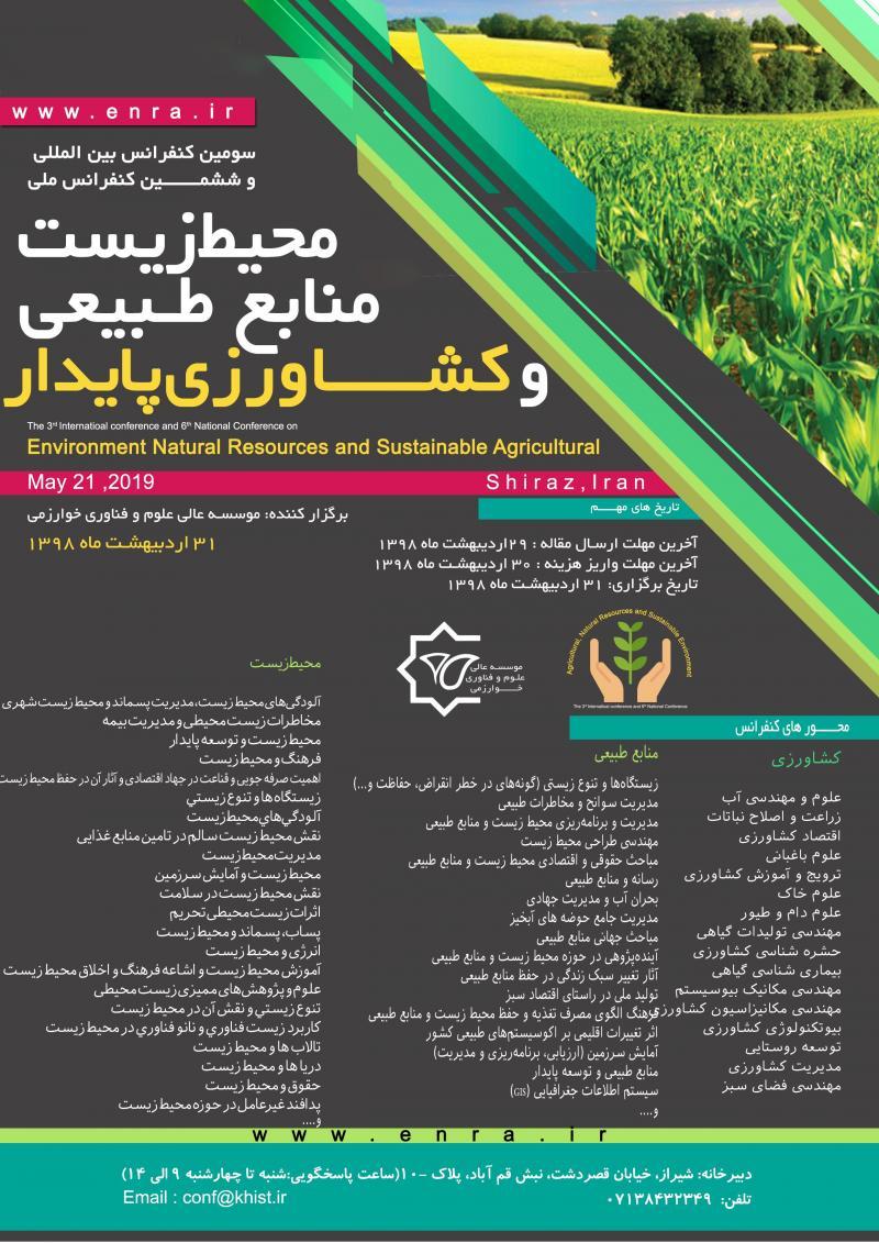 کنفرانس محیط زیست، منابع طبیعی و کشاورزی پایدار ؛شیراز - اردیبهشت 98