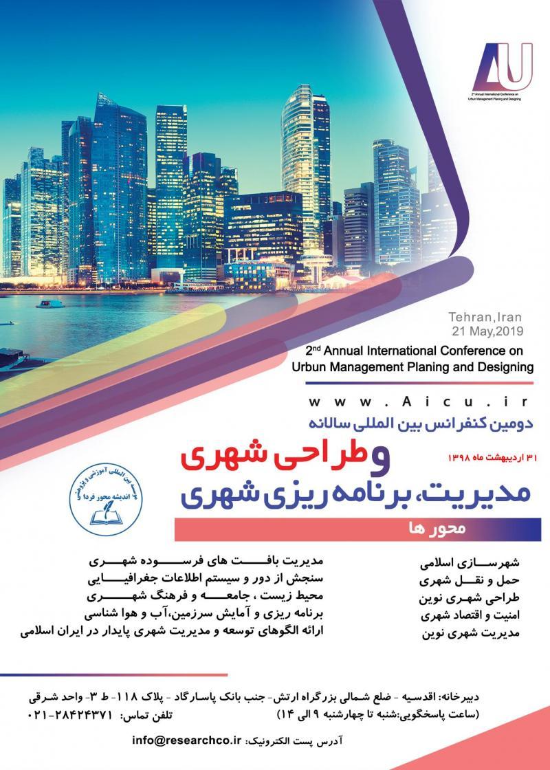 کنفرانس مدیریت، برنامه ریزی و طراحی شهری ؛تهران - اردیبهشت 98