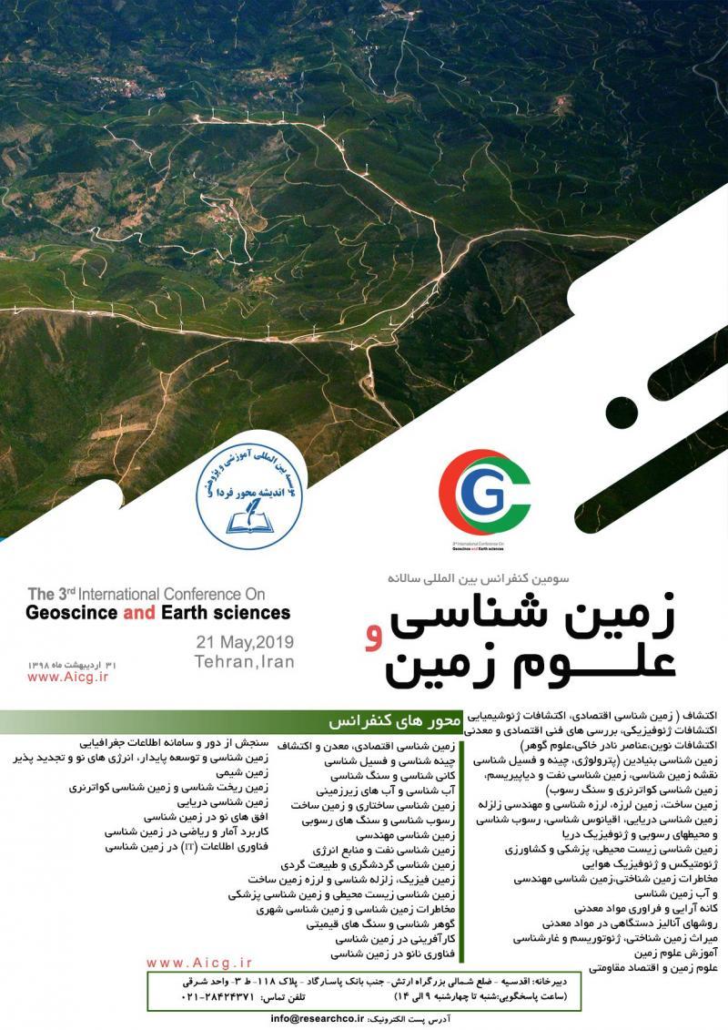 کنفرانس زمین شناسی و علوم زمین ؛تهران - اردیبهشت 98