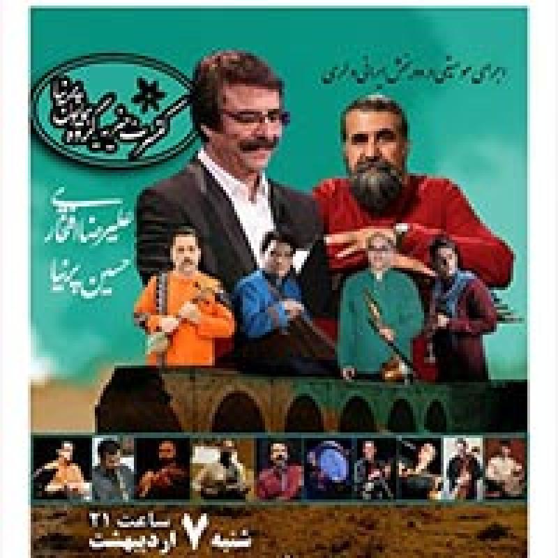 کنسرت گروه همایون پرنیا ؛تهران  -اردیبهشت 98