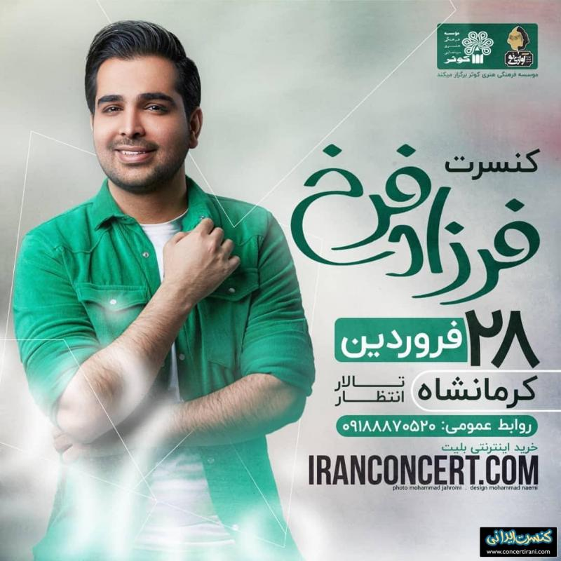 کنسرت فرزاد فرخ ؛ کرمانشاه - فروردین 98