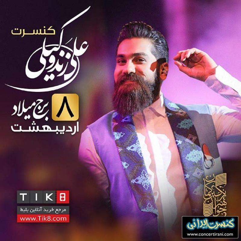 کنسرت علی زندوکیلی ؛ تهران - اردیبهشت 98