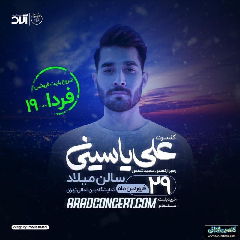 کنسرت علی یاسینی ؛تهران - فروردین 98