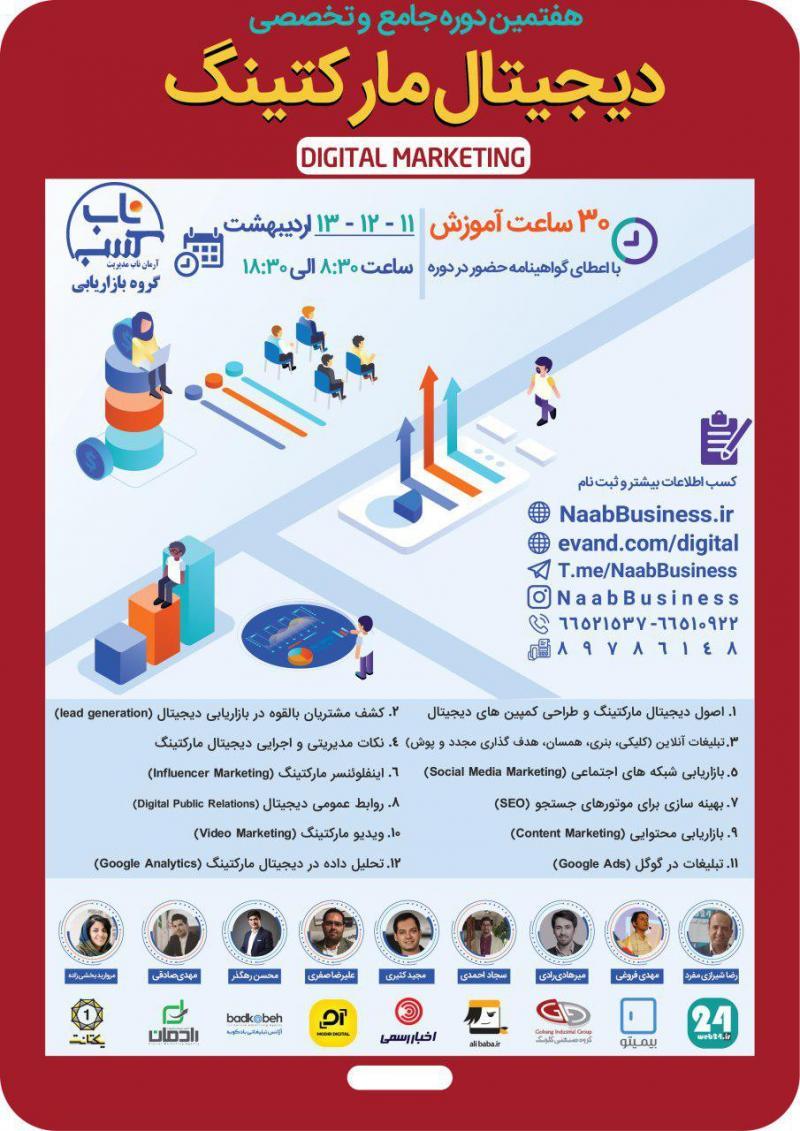دیجیتال مارکتینگ ؛تهران - اردیبهشت 98