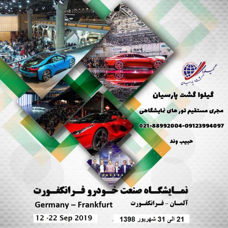 نمایشگاه خودرو فرانکفورت ؛آلمان 2019 - شهریور 98