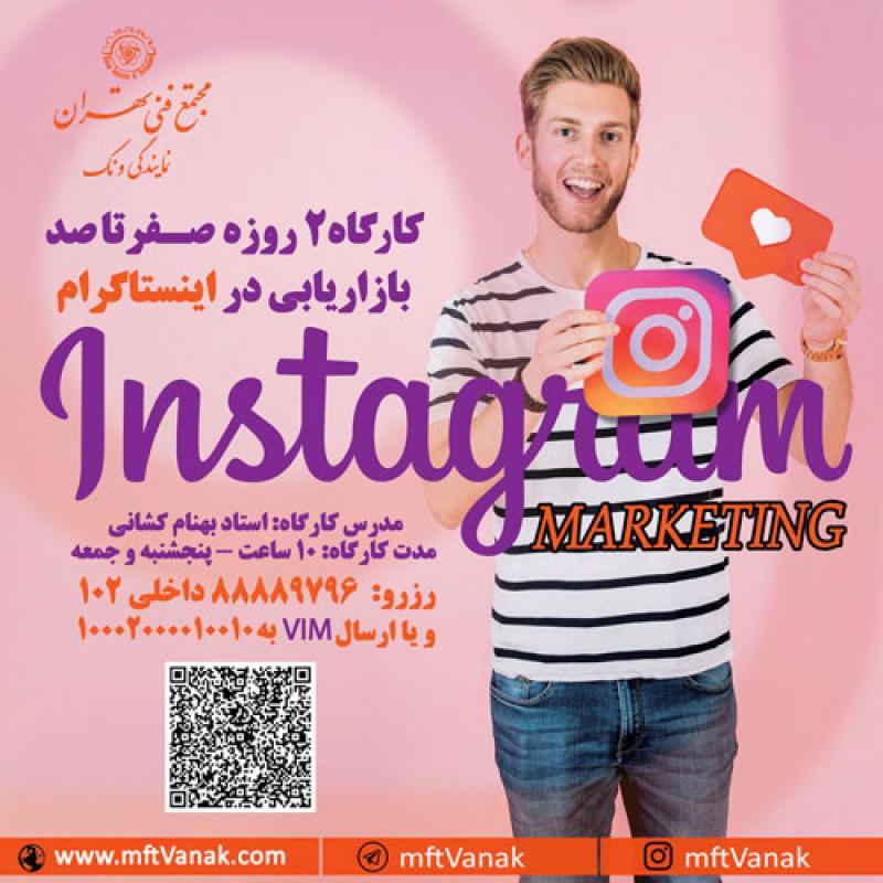 کارگاه بازاریابی در اینستاگرام ؛تهران - اردیبهشت 98