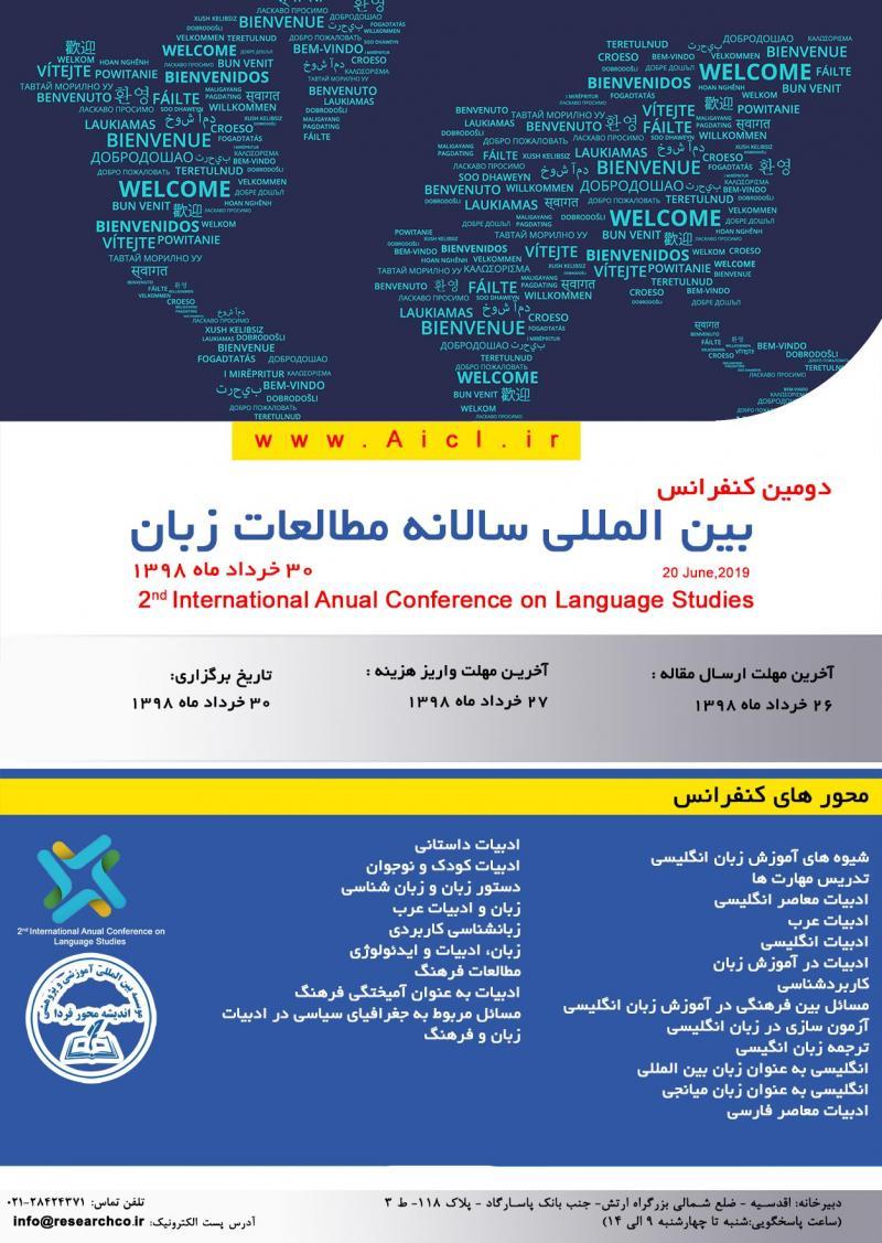 کنفرانس مطالعات زبان تهران خرداد 98