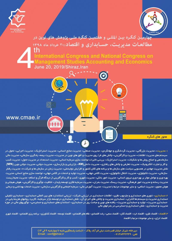 کنگره پژوهش های نوین در مطالعات مدیریت، حسابداری و اقتصاد ؛شیراز - خرداد 98