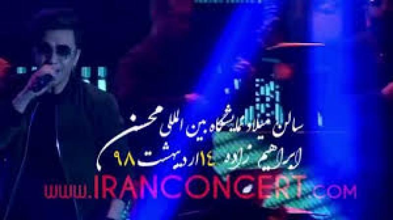 کنسرت محسن ابراهیم زاده ؛ تهران - اردیبهشت 98