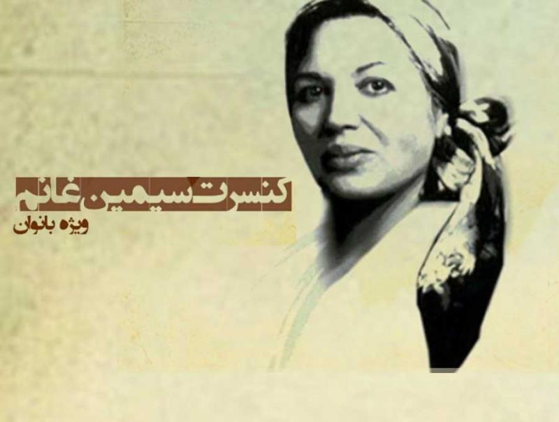 کنسرت سیمین غانم (ویژه بانوان) ؛تهران - تیر 98