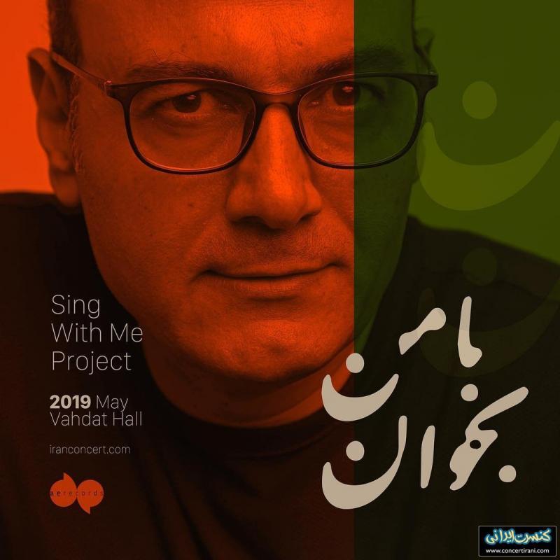 کنسرت علیرضا قربانی؛تهران - اردیبهشت 98