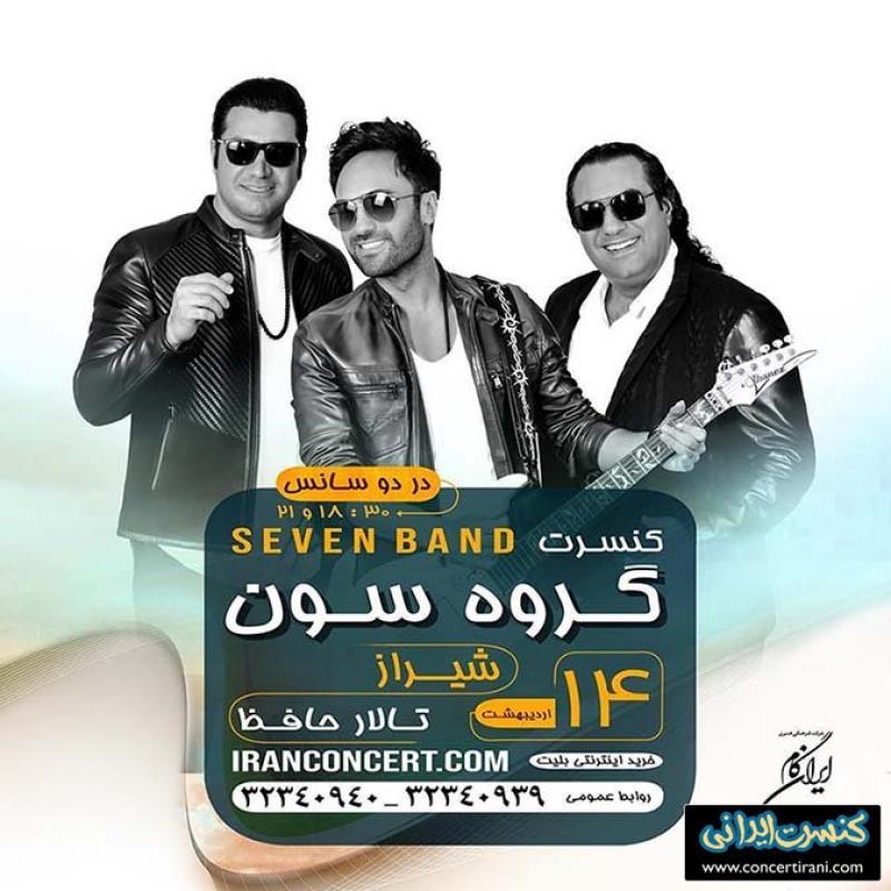 کنسرت گروه سون ؛شیراز - اردیبهشت 98