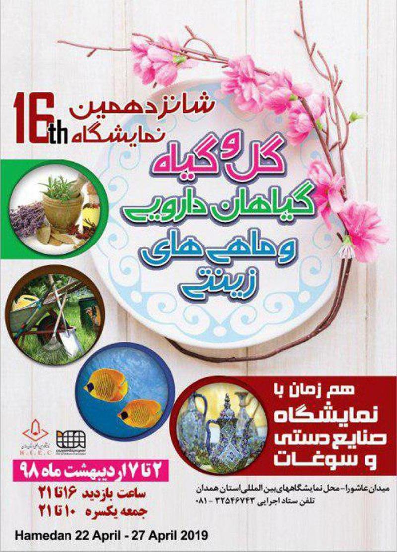 نمایشگاه گل و گیاه، گیاهان دارویی و ماهیان تزیینی ؛همدان - اردیبهشت 98