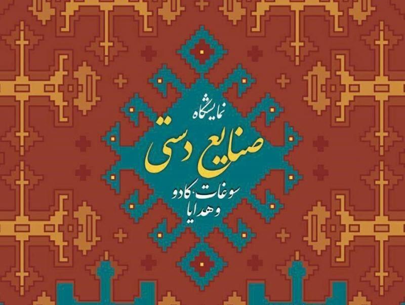 نمایشگاه صنایع دستی و سوغات؛همدان - اردیبهشت 98