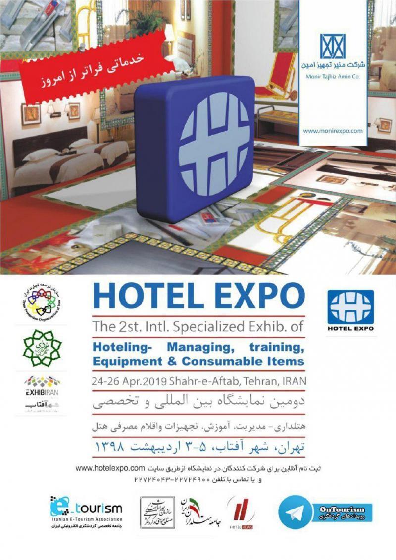 نمایشگاه تخصصی هتل،سرمایه گذاری، طراحی مهندسی و ساخت ؛ شهر آفتاب تهران - اردیبهشت 98