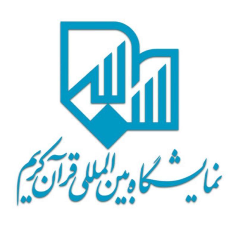 نمایشگاه قرآن کریم ؛ مصلی تهران - اردیبهشت 98
